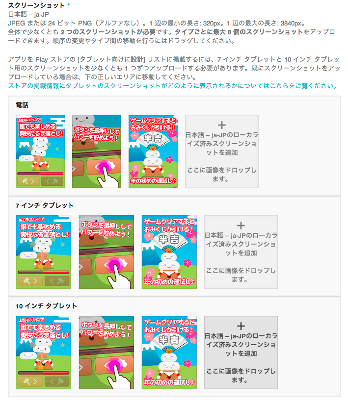 google_play_store03
