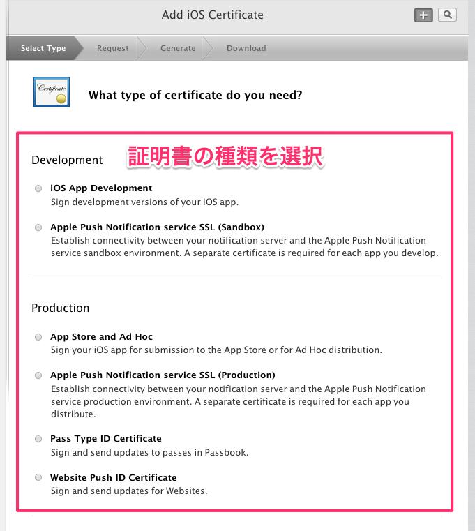 ios-certificates-2-4