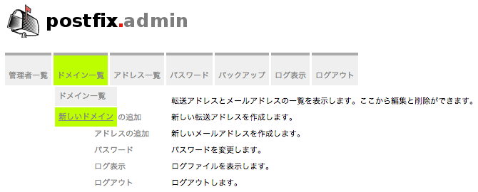 postfixadmin-4