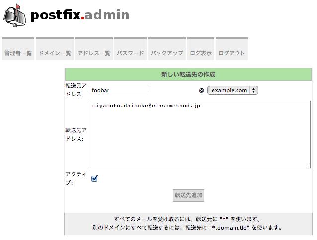 postfixadmin-7