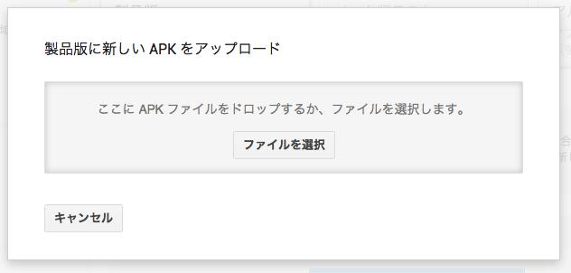 upload_apk03
