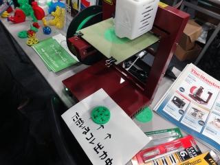 3Dプリンタ1