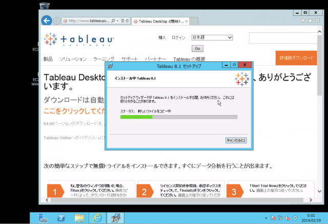 tableaudesktop-install-win-aws-11