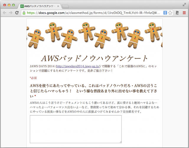 aws-bad-knowhow-enquete