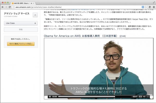 aws-obama-for-america-2012