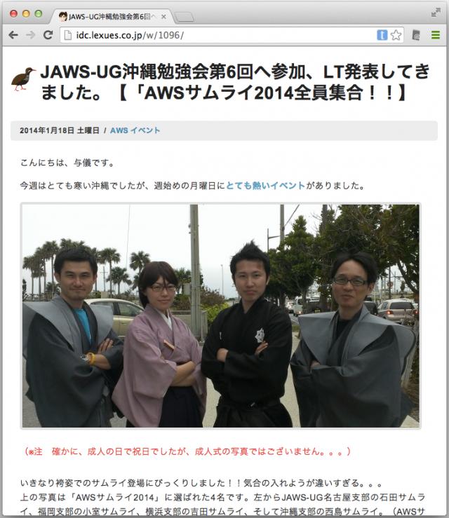 aws-samurai-awards-2014-at-okinawa