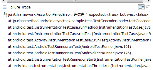 TestFailed_detail
