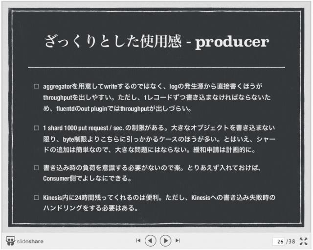 kinesis-producer