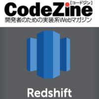 codezine_x_redshift