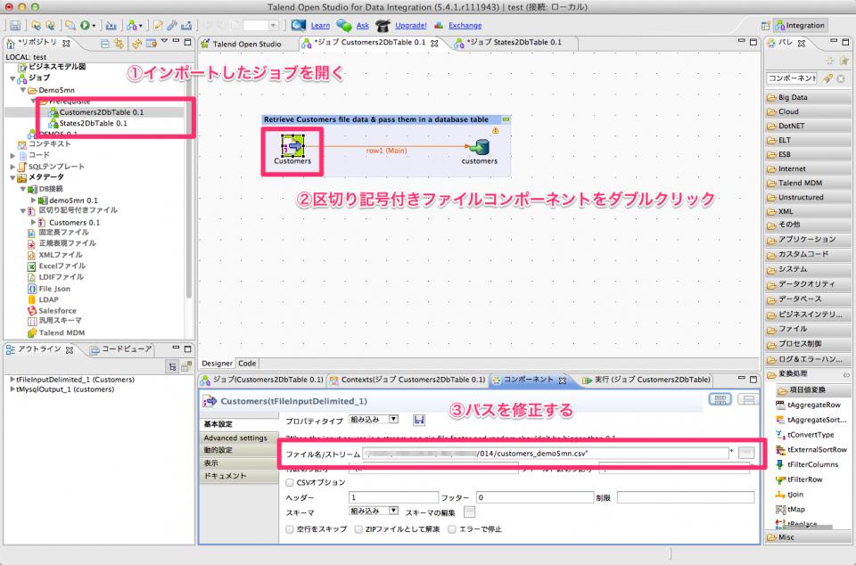 区切り記号付きファイルコンポーネントの修正