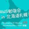 AWS勉強会 in 北海道 #05