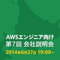 AWSエンジニア向け第7回会社説明会