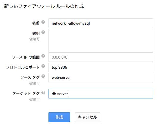 gce-firewall09