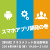 icon-job-fair-2014-09_v2