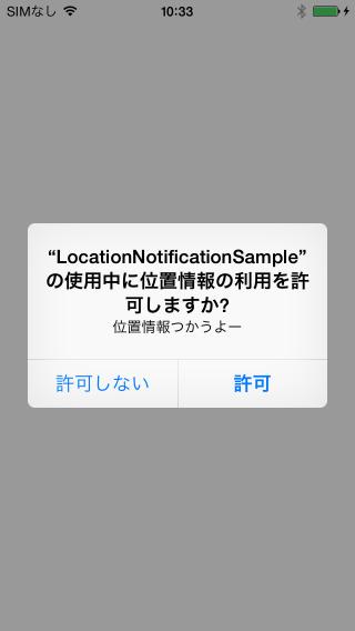 location_notification03
