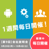 icon-job-fair-2014-0929@400x400_v2