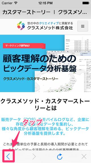 ios8-webkit-history-3