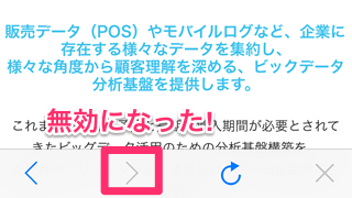 ios8-webkit-history-5