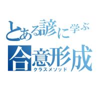 合意形成_key