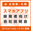 bnr-job-fair-2014-11-400x400