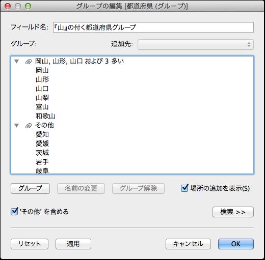 adv-tab-grouping-02