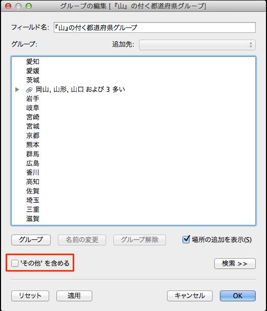 adv-tab-grouping-03