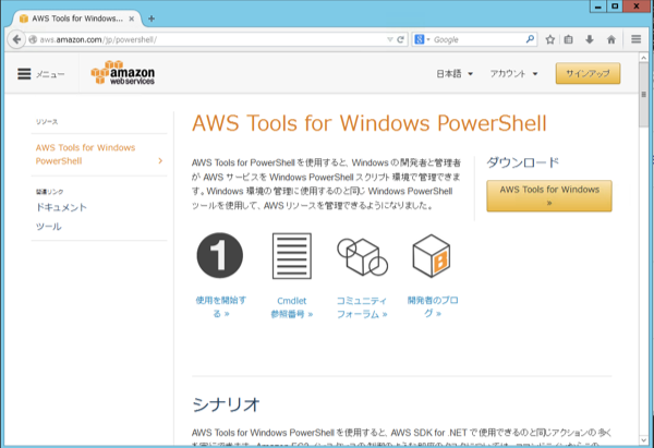 aws-tools-for-powershell-01