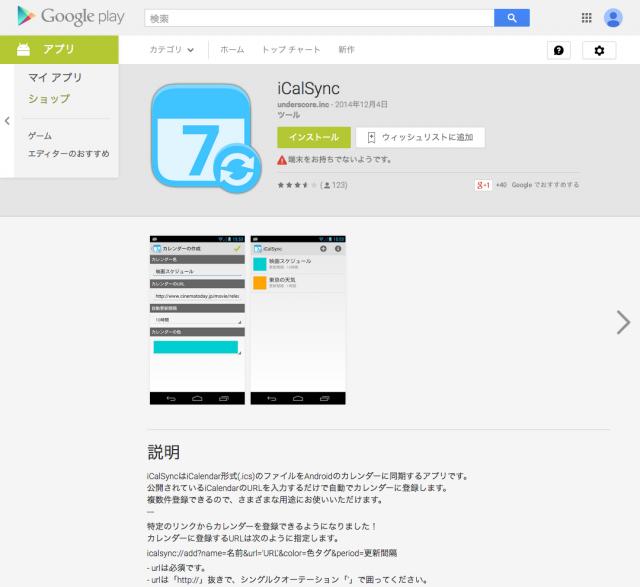icalsync-app