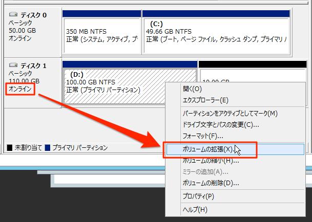 storage-extend-08