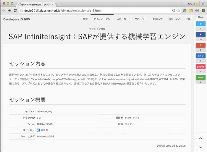 cmdevio2015-sap-infinite-insight-00