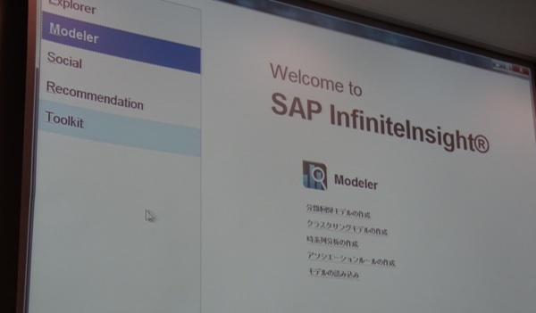 sap-infinite-insight-201Demo-01