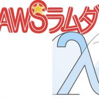 aws-lambda-cha