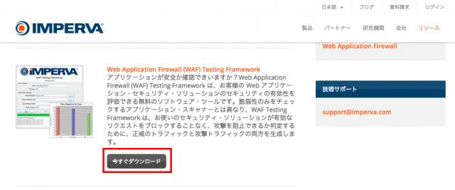 kaji-30-Imperva-WAF-Testing-framework