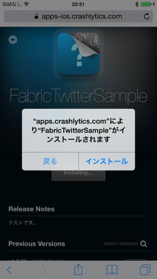 crashlytics-beta-ios07