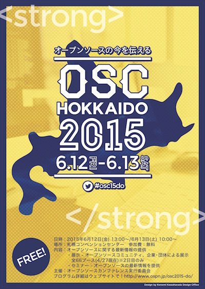 OSC2015do_poster4dl