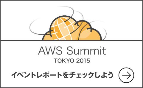 AWS Summit Tokyo 2015 イベントレポートをチェックしよう
