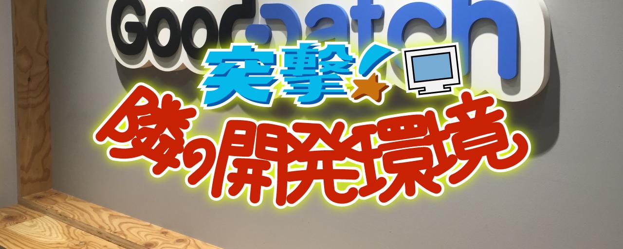 ban-gohan-goodpatch-banner