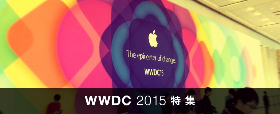 WWDC 2015 特集