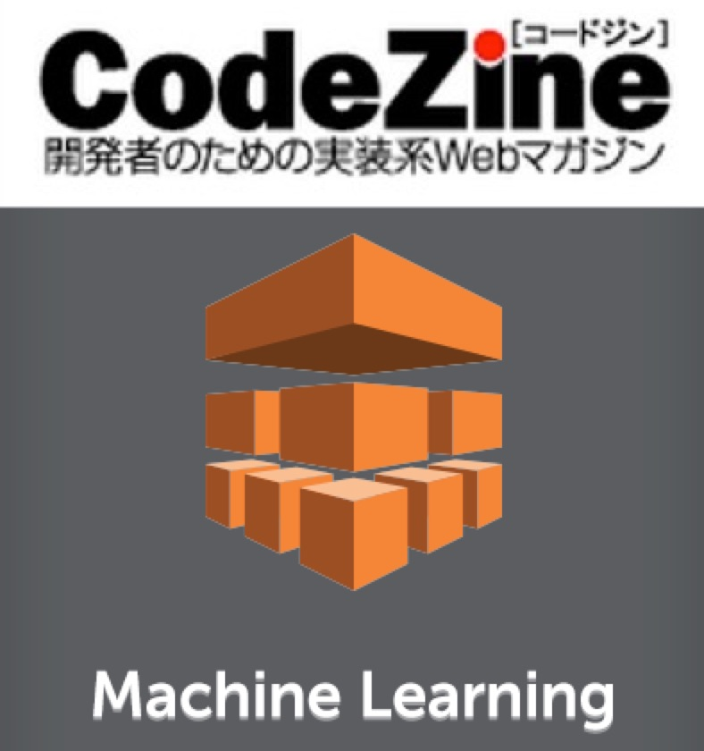 codezine_amazon-ml_logo