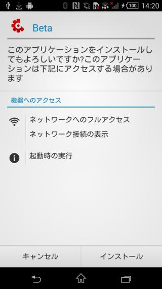 crashlytics-beta-android04