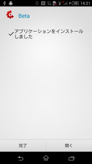 crashlytics-beta-android05