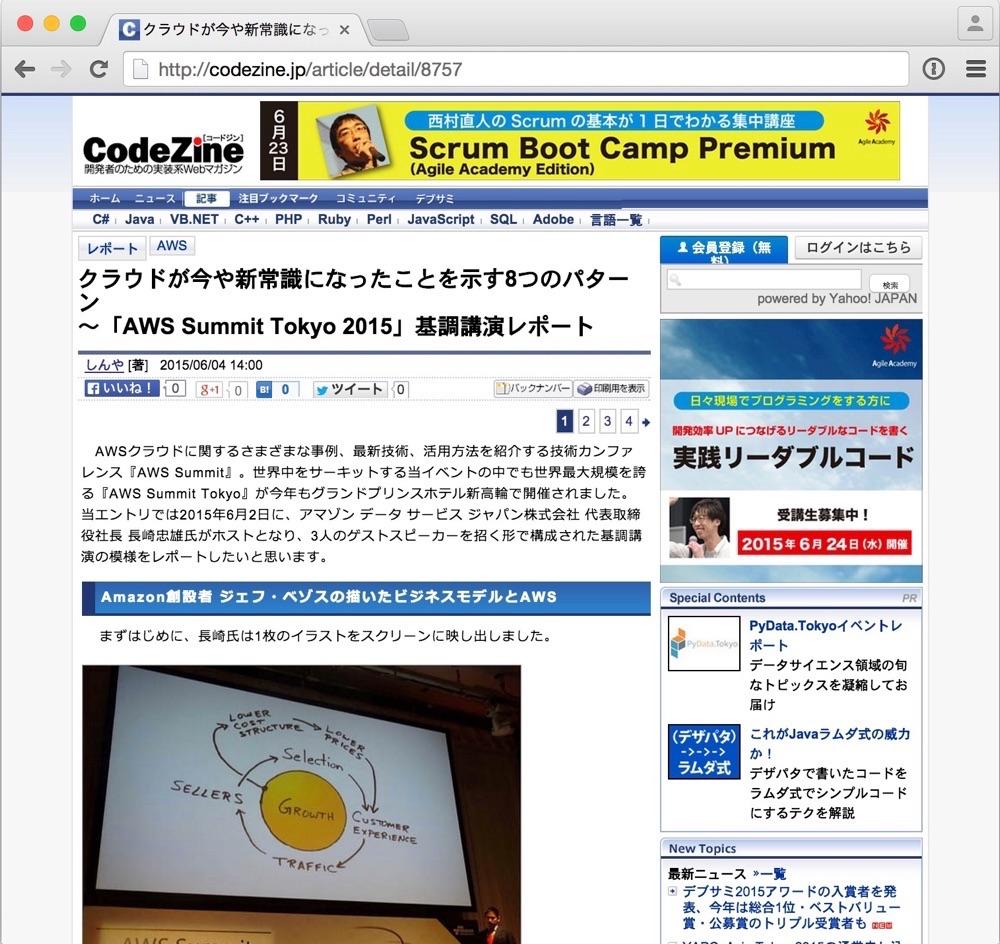 cz-report-aws-summit-2015-tokyo-keynote