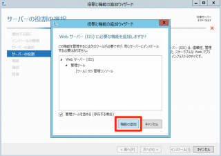Webサーバー (IIS) に必要な機能を追加しますか?