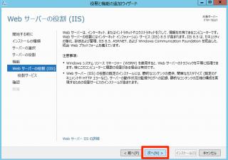 Webサーバーの役割 (IIS)