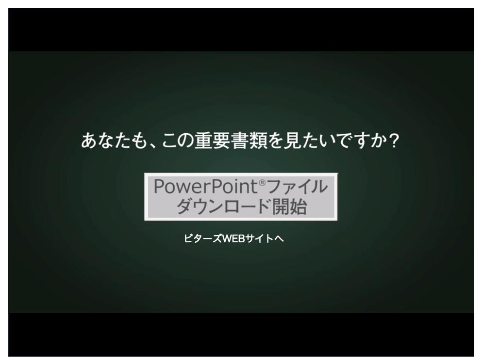 powerpoint-download-shot