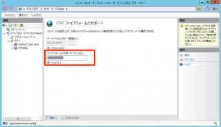 ファイアウォールの外部 IP アドレスを設定する
