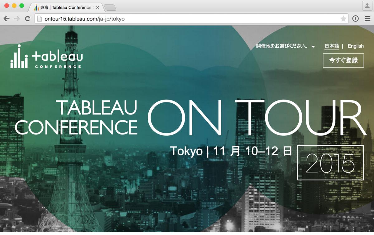 tableau-conference-tokyo-2015