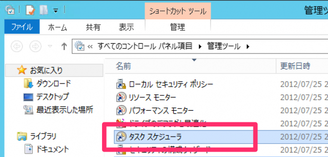 tokyo-mywin 3