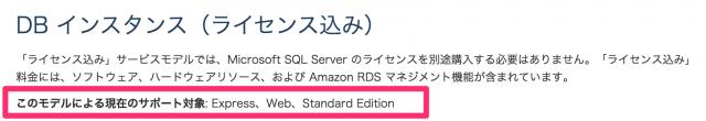料金_-_Amazon_RDS_for_SQL_Server___アマゾン_ウェブ_サービス(AWS_日本語)
