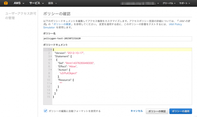Inline_Policy_2